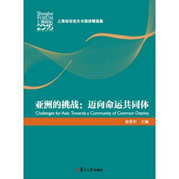 亚洲的挑战:迈向命运共同体(上海论坛论文与演讲精选集)