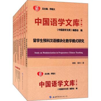 中国语学文库(第1辑共10册)