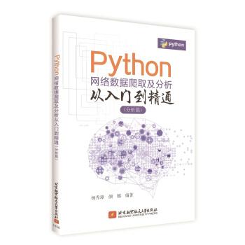 Python网络数据爬取及分析从入门到精通(分析篇)