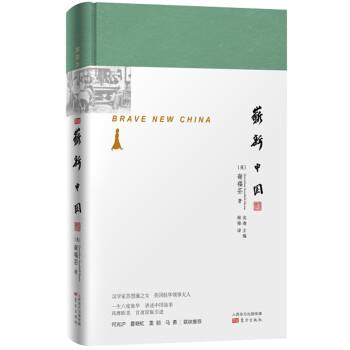 崭新中国(精装)