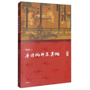 名家讲坛·唐诗风神及其他