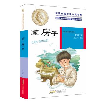 国际安徒生奖大奖书系: