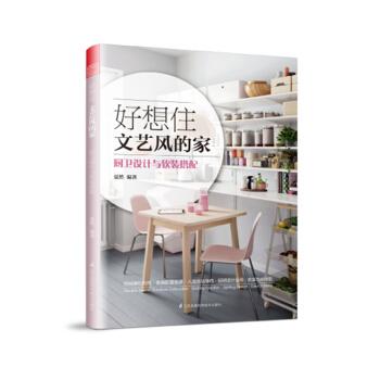 好想住文艺风的家:厨卫设计与软装搭配