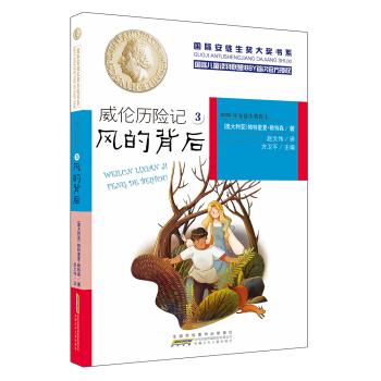 国际安徒生奖大奖书系(文学作品第三辑)威伦历险记3 风的背后