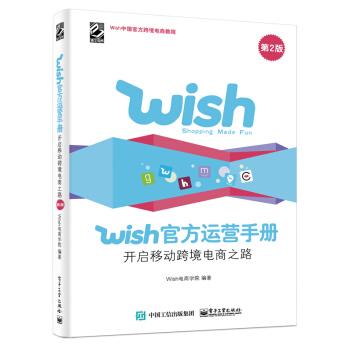 Wish官方运营手册:开启移动跨境电商之路(第2版)
