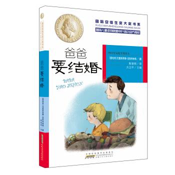 国际安徒生奖大奖书系(文学作品第三辑)爸爸要结婚