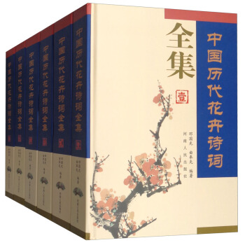 中国历代花卉诗词全集(共6册)(精)