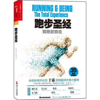 跑步圣经:我跑故我在(35周年纪念版)