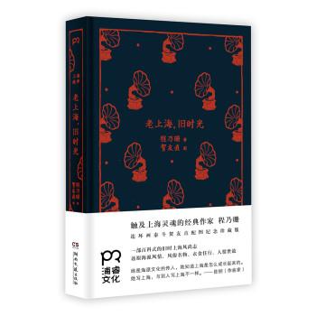 老上海,旧时光(精装)