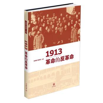 1913:革命的反革命