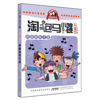 淘气包马小跳(漫画升级版)(全4册)