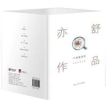 亦舒作品:半城繁花辑(共5册)