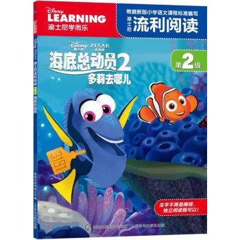 迪士尼流利阅读第2级 海底总动员2多莉去哪儿