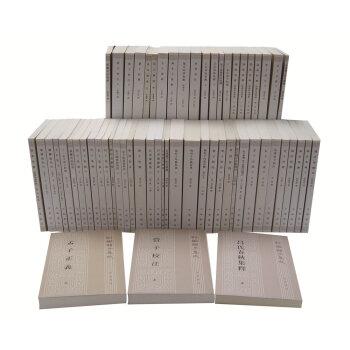 新编诸子集成(套装)(全六63册)
