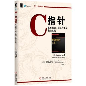 C指针:基本概念、核心技术及最佳实践