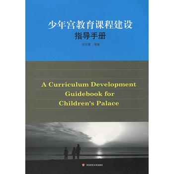 少年宫教育课程建设指导手册