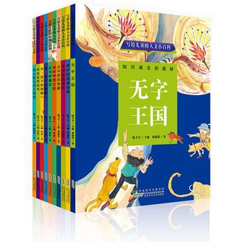 写给儿童的人文小百科(套装10册)