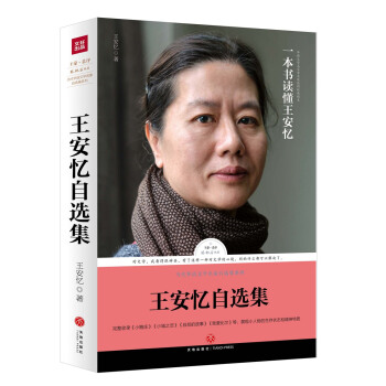 路标石丛书:王安忆自选集