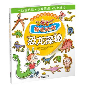 红袋鼠潜能开发游戏·百变马丁静电贴纸·恐龙探秘