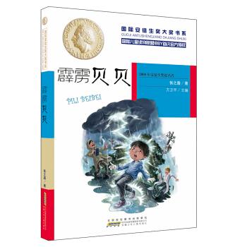 国际安徒生奖大奖书系(文学作品第三辑)霹雳贝贝