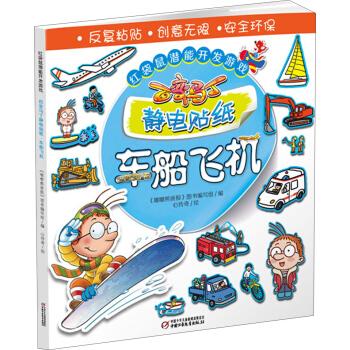 红袋鼠潜能开发游戏·百变马丁静电贴纸·车船飞机