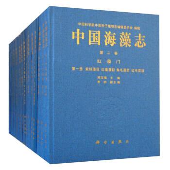 中国海藻志(1999-2016年,14卷)