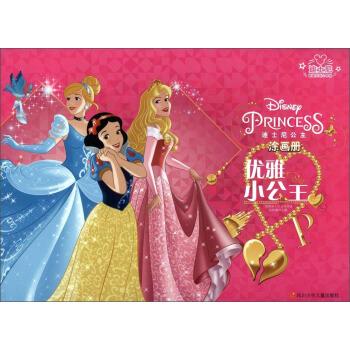 迪士尼公主涂画册:优雅小公主