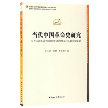 当代中国革命史研究