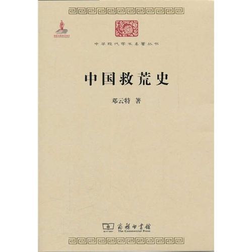 中华现代学术名著丛书:中国救荒史
