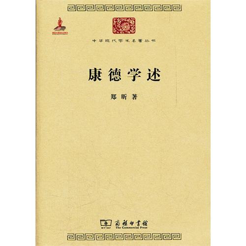 中华现代学术名著丛书:康德学述