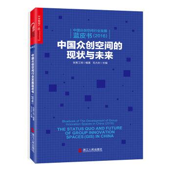 中国众创空间行业发展蓝皮书(2016):中国众创空间的现状与未来