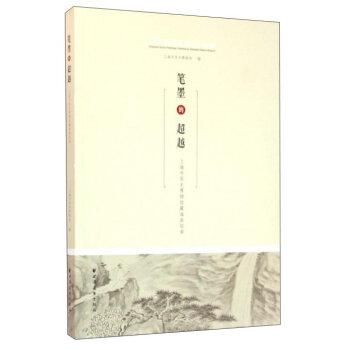 笔墨的超越:上海市历史博物馆藏海派绘画