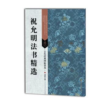 祝允明法书精选-古代经典碑帖善本