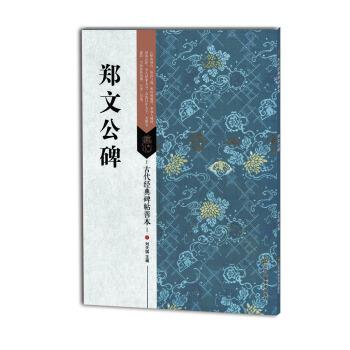 郑文公碑-古代经典碑帖善本