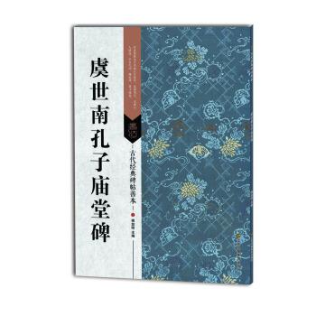 虞世南孔子庙堂碑-古代经典碑帖善本