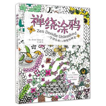 禅绕涂鸦:学就会的50种装饰图案
