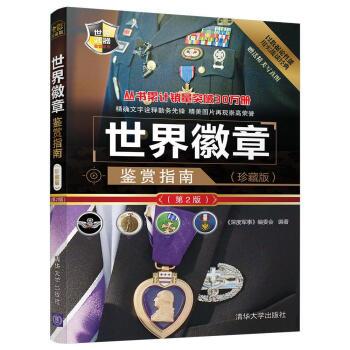 世界徽章鉴赏指南(珍藏版)(第2版)(世界武器鉴赏系列)