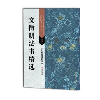 文徵明法书精选-古代经典碑帖善本