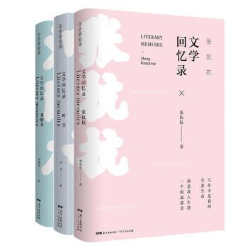 我的文学前半生(全3册套装):叶辛文学回忆录+张抗抗文学回忆录+刘醒龙文学回忆录