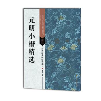 元明小楷精选-古代经典碑帖善本