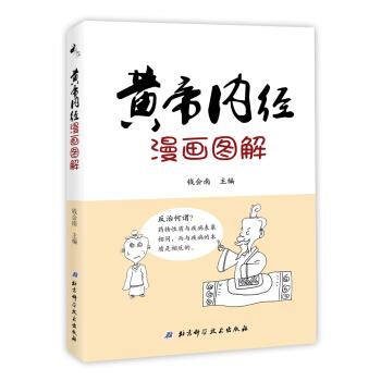黄帝内经漫画图解