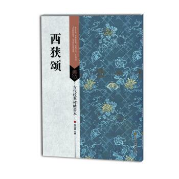 西狭颂-古代经典碑帖善本