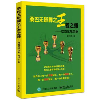 桑巴无影脚之王者之师―巴西足球历史