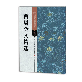 西周金文精选-古代经典碑帖善本