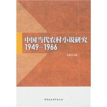 中国当代农村小说研究1949-1966