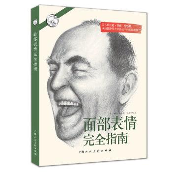 西方经典美术技法译丛:面部表情完全指南