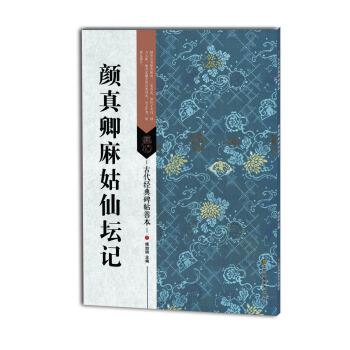 颜真卿麻姑仙坛记-古代经典碑帖善本