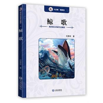海洋科幻名家作品精选:鲸歌