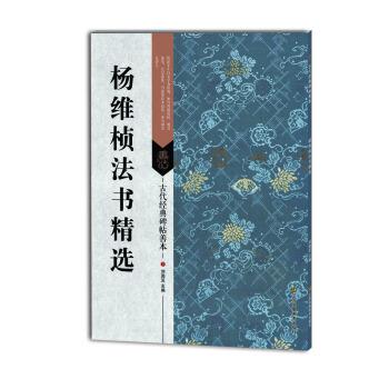 杨维桢法书精选-古代经典碑帖善本