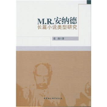 M.R.安纳德长篇小说类型研究